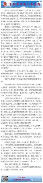 中石油原副总经理王永春受贿受审 将择期宣判