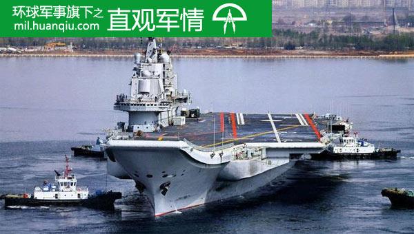 日本10年内破解辽宁舰战力?中国不会给日机会