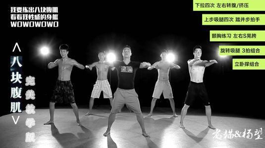 《八块腹肌》推出完美教学版 引领广场舞健身曲