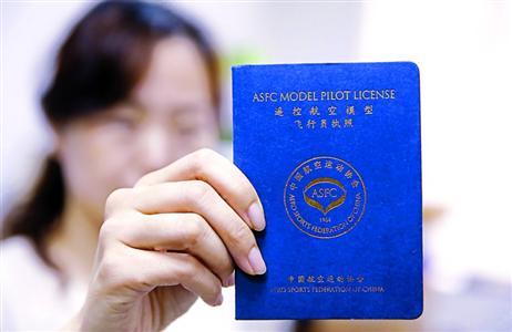 上海无人机玩家要小心:无驾照飞行或被拘留