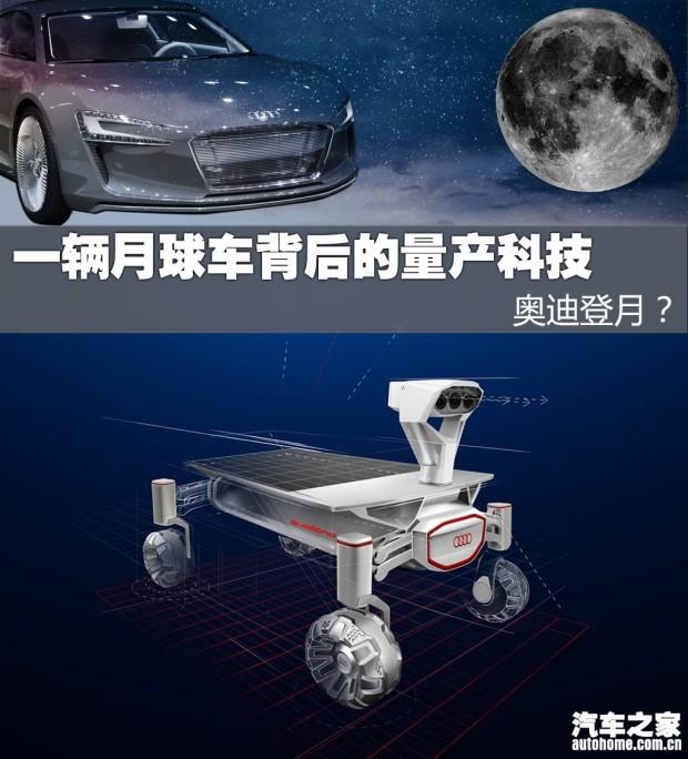 奥迪的阿波罗计划? 一辆月球车背后的量产科技