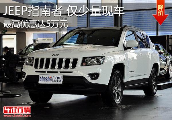 Jeep指南者最高优惠5万元 仅有少量现车