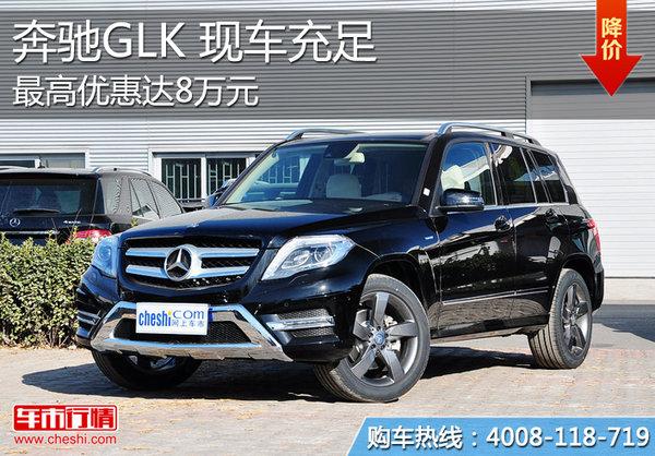 奔驰GLK最高优惠8万元 最低仅33.8万元