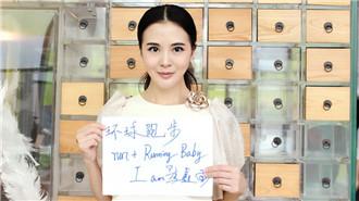 【环球特约明星】李鑫雨: 为环球跑步加油