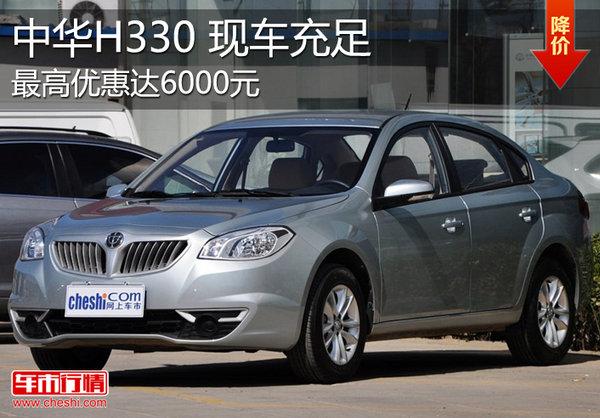 中华H330全系最高优惠6000元 现车充足