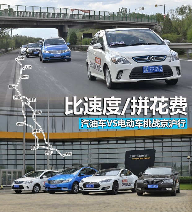 比速度/拼花费 油/电车型挑战京沪行