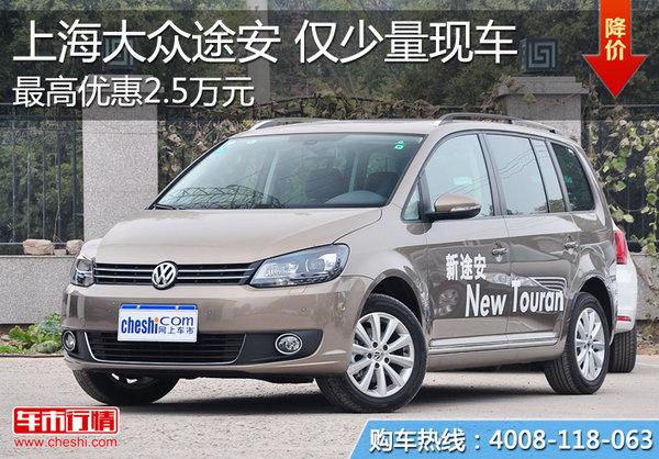 上海大众途安最高优惠2.5万 仅少量现车