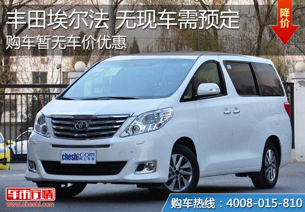 进口丰田埃尔法无优惠 购车需提前预定