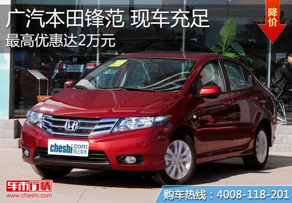 广汽本田锋范最高优惠达2万元 现车充足