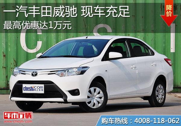 一汽丰田威驰最高优惠1万 最低仅6.58万