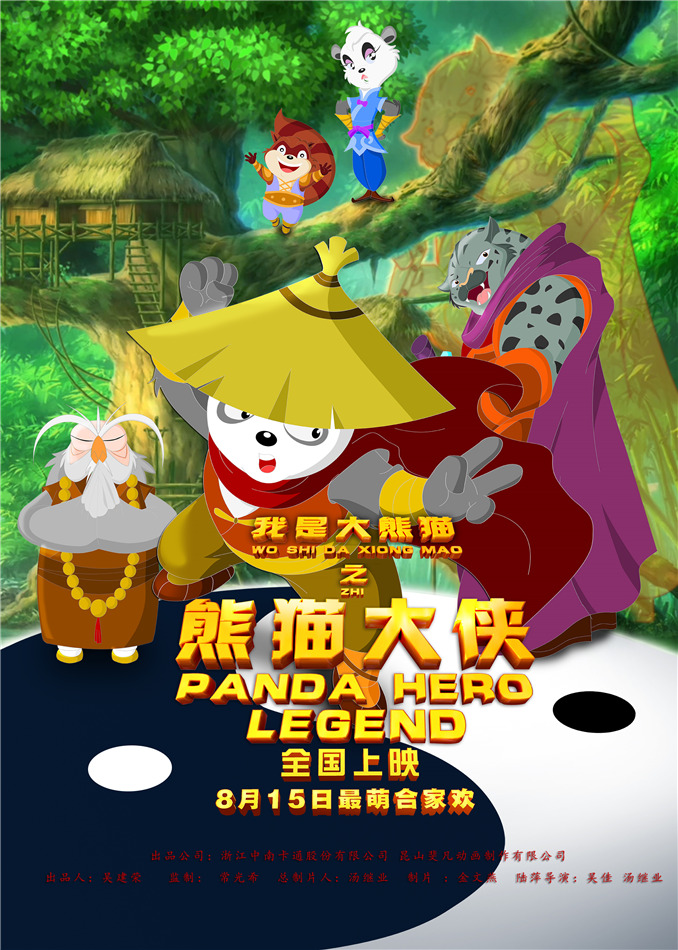 《熊猫大侠》定档8.15 中国功夫熊猫闯江湖