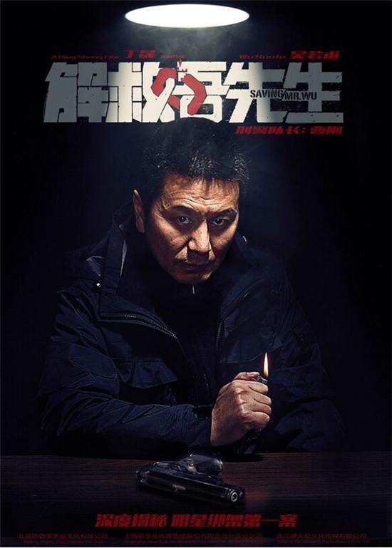 《解救吾先生》曝审讯海报 吴若甫演绎亲历绑架案