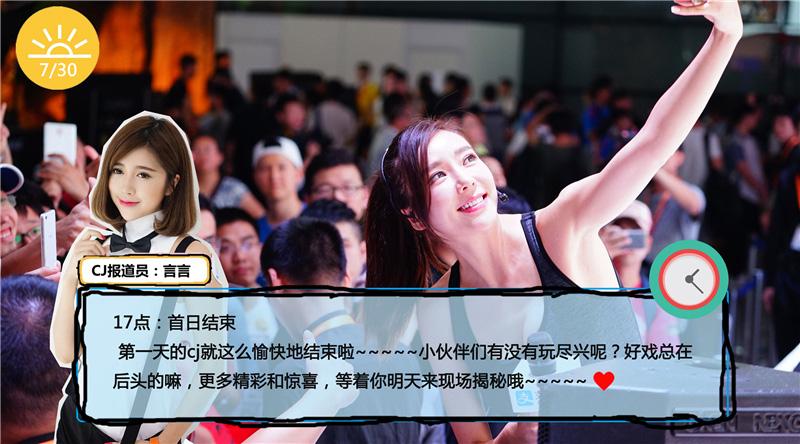 女神降临 在ChinaJoy与支付宝度过快乐的第一天