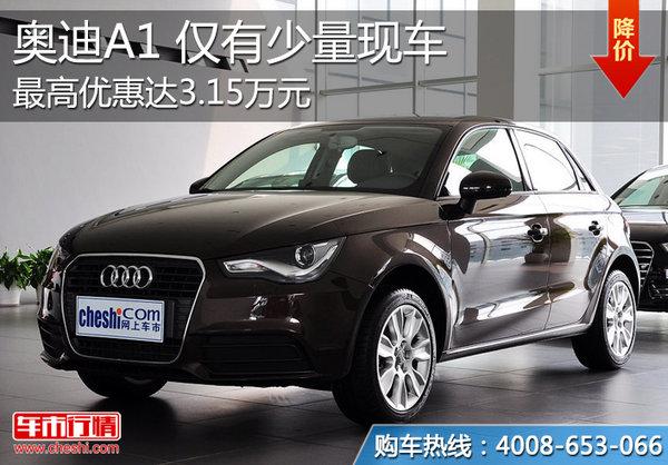 奥迪A1最高优惠3.15万元 仅有少量现车