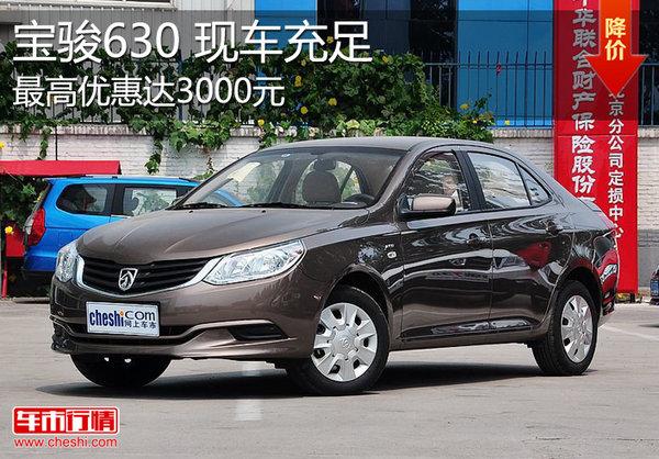 宝骏630最高优惠3千元 最低仅6.28万元