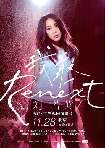 """""""文青天后""""刘若英华丽回归 11月28日首体开唱"""