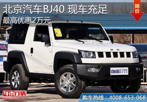北汽BJ40最高降2万元 最低仅14.68万元