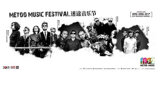 迷途音乐节定档中秋 首波出演阵容公开