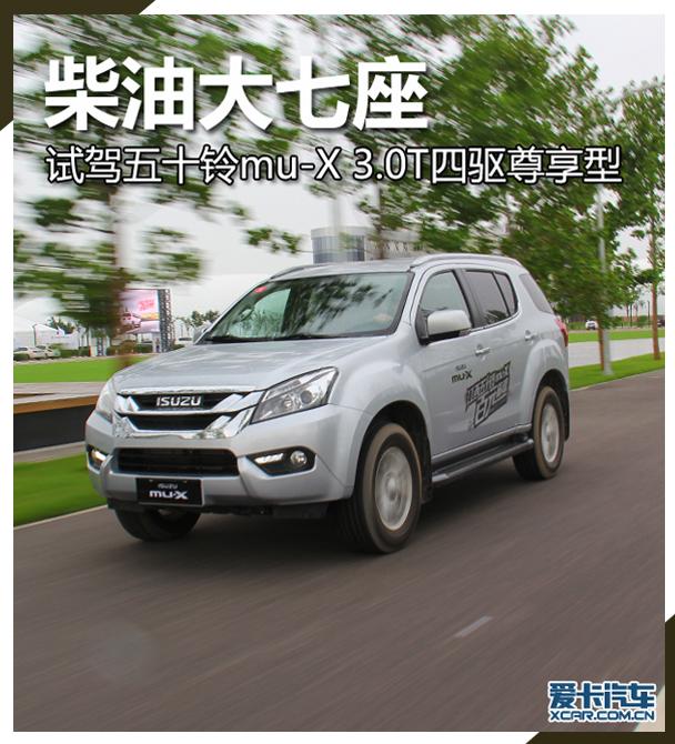 柴油大7座 试驾五十铃mu-X 3.0T尊享型