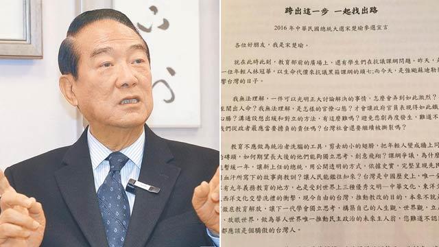 宋楚瑜宣布正式出战2016 七页参选书曝光