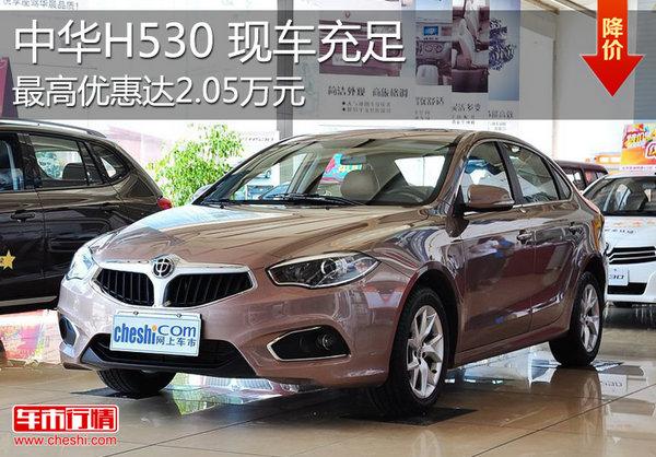 中华H530直降2.05万元 最低仅6.53万元
