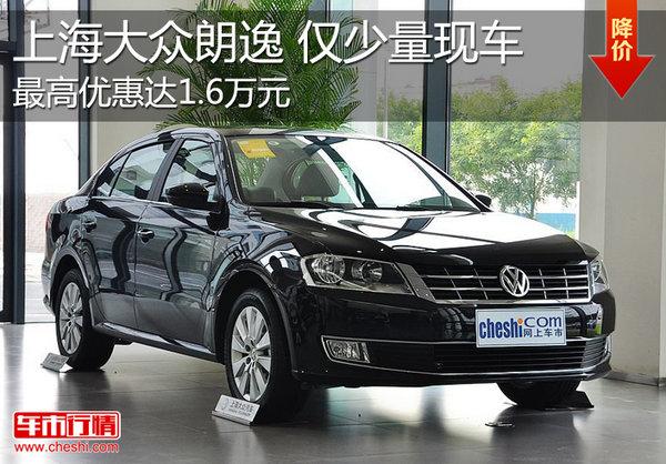 上海大众朗逸最高降1.6万元 仅少量现车