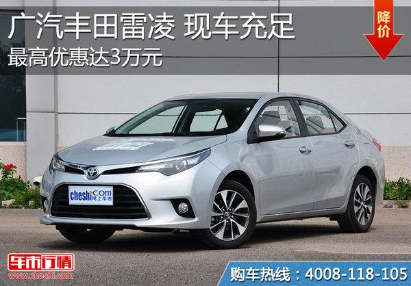 广汽丰田雷凌最高优惠达3万元 现车充足