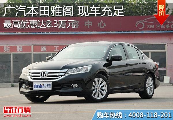 广本雅阁最高优惠达2.3万元 现车充足