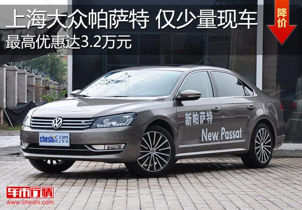 上海大众帕萨特最高降3.2万 仅少量现车