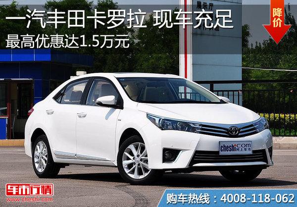 丰田卡罗拉最高优惠达1.5万元 现车充足