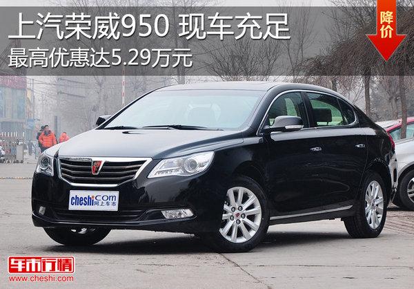 购荣威950最高享5.29万元优惠 现车充足