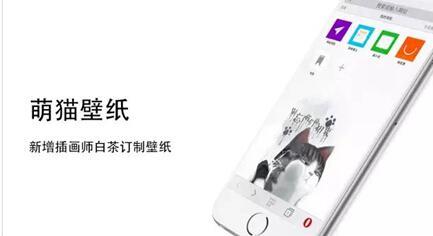 跨界插画艺术家白茶,Opera推出萌猫版iOS浏览器