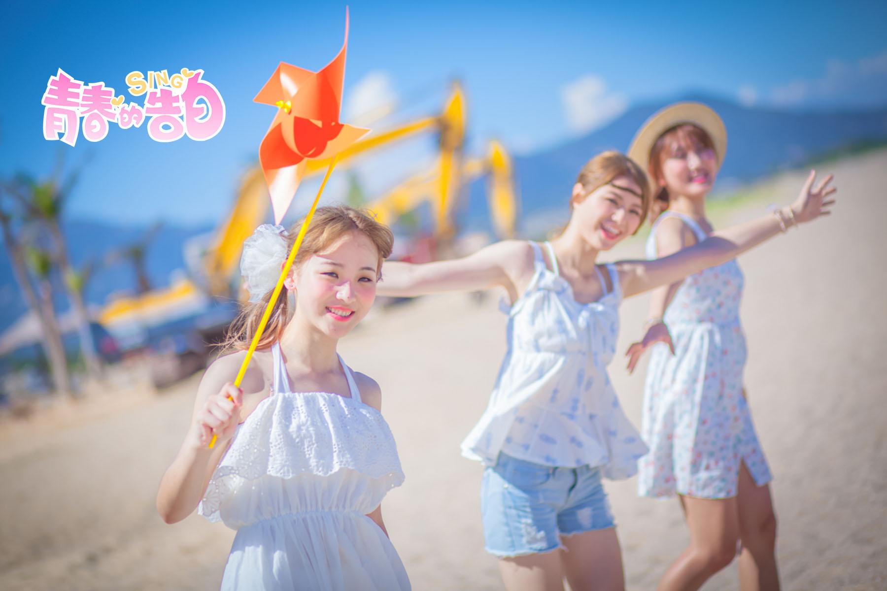 SING女团沙滩写真曝光 青春少女初成长