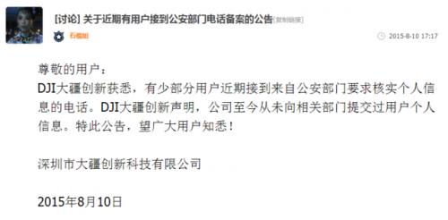 曝无人机用户被公安问询 大疆:我没泄露信息