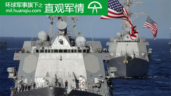 美将新造22艘最强宙斯盾舰 中国应如何应对?