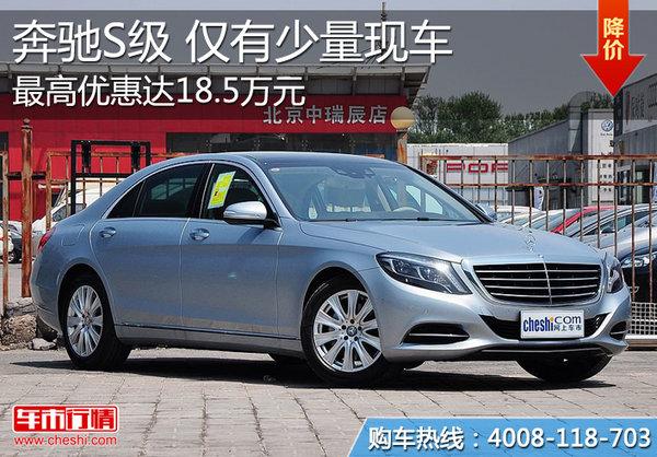 奔驰S级最高优惠达18.5万元 仅少量现车
