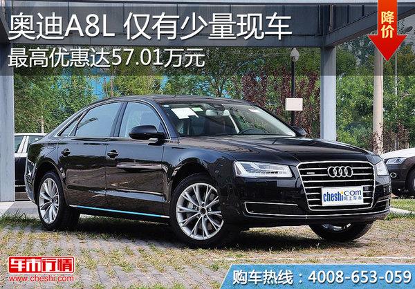 奥迪A8L最高优惠57.01万元 仅少量现车