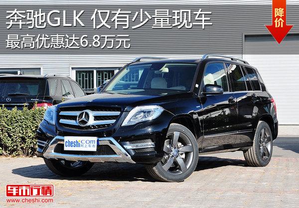 奔驰GLK最高降6.8万元 最低仅33.3万元