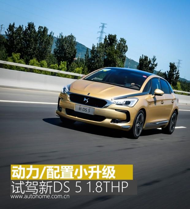动力/配置小升级 试驾新DS 5 1.8THP