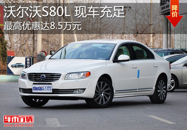 沃尔沃S80L最高优惠达11万元 现车充足