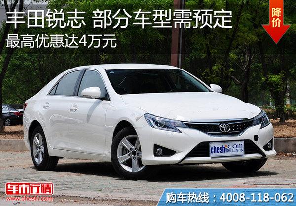 一汽丰田锐志最高降4万 最低仅16.98万