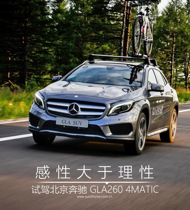 感性大于理性 试驾北京奔驰GLA 260