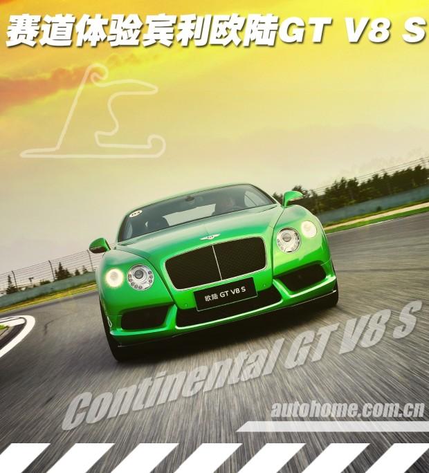 完善自我 赛道体验宾利欧陆GT V8 S