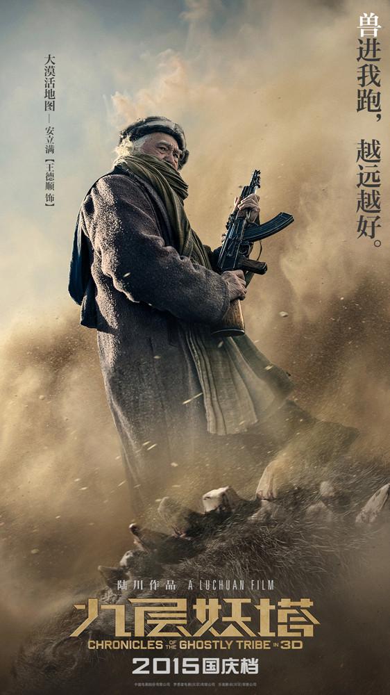 """《九层妖塔》曝""""七武士""""海报 打响末世之战"""