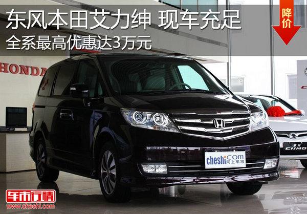 东风本田艾力绅最高降3万元 仅少量现车