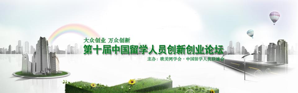 第十届中国留学人员创新创业论坛