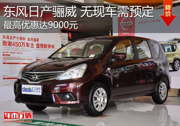 东风日产骊威最高降9千元 无现车需预定
