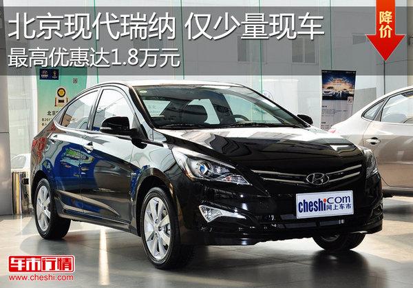 北京现代瑞纳最高降1.8万元 仅少量现车