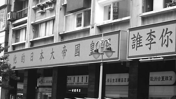 台北闹市广告牌痛批李登辉:去他的日本皇民