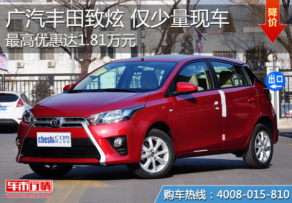 广丰致炫最高优惠1.81万元 仅少量现车